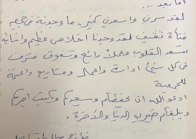 الشيخ فواز باشراحيل