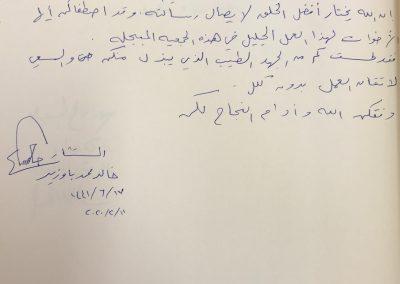 المستشار خالد باوزير