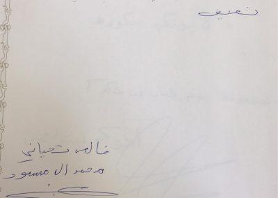 محمد آل مسعود