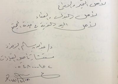 مستشار تاهيل القيادات