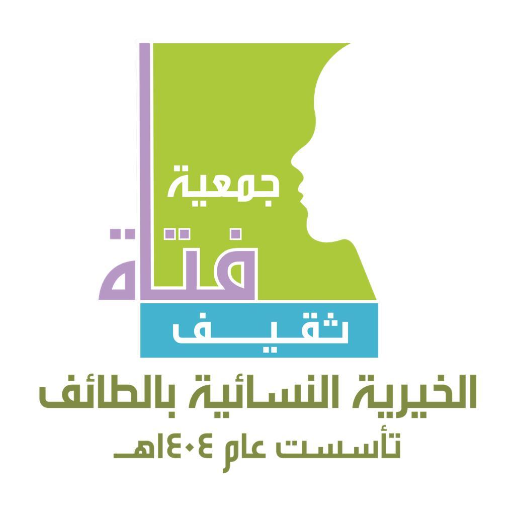 جمعية فتاة ثقيف الخيرية النسائية بالطائف