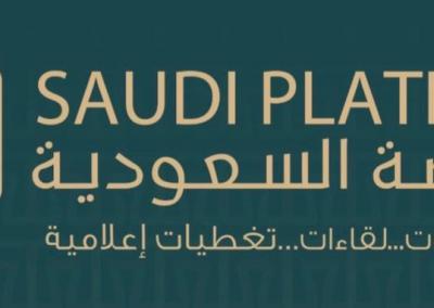 المنصة السعودية